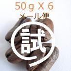 お試しセット50gX6種類→メール便配達(送料別¥200)