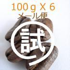お試しセット100gX6種類→メール便配達/送料別¥200