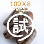 お試しセット100gX8種類→宅配便配達/送料別