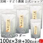 菊芋パウダー 100g×3袋セット/菊芋茶/ キクイモ粉末/国産 無農薬 菊芋/菊芋 粉末/きくいも/きくいも粉末/イヌリン/メール便にて送料無料