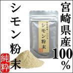 国産 シモン 粉末 100g 宮崎県産シモン芋100%シモンパウダー/シモン茶/しもん粉末