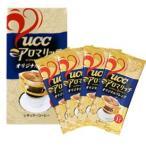 UCCアロマリッチ ドリップコーヒー(オリジナルブレンド)  8個まで160円でメール便発送OK! レギュラーコーヒー
