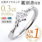 婚約指輪 ダイヤモンド 0.3カラット プラチナ エンゲージリング プロポーズリング