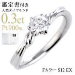 鑑定書付 婚約指輪 ダイヤモンド プラチナ リング エンゲージリング ダイヤモンド ダイヤリング 一粒 大粒 プロポーズ用