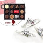 限定 スイーツ付 誕生石 プラチナ ダイヤモンドリング 婚約指輪 エンゲージリング メリーチョコレート付 レディース アクセサリー お返し