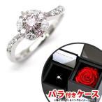 婚約指輪 エンゲージリング ダイヤモンド ダイヤ リング 指輪 人気 ダイヤ プラチナ リング バラ付ケースセット