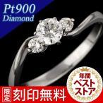 婚約指輪 プラチナ 一粒 大粒 ダイヤモンド エンゲージリング ダイヤ ストレート 刻印無料
