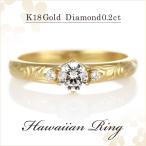 Yahoo!SUEHIROハワイアンジュエリー 婚約指輪 ダイヤモンド 一粒 ゴールド リング