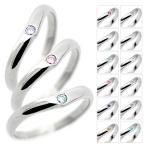 刻印無料 ペアリング 結婚指輪 誕生石 マリッジリング