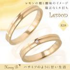 結婚指輪 マリッジリング ペアリング ダイヤモンド K18ハニーイエローゴールド Lemon 人気 【2本セット】 ブランド