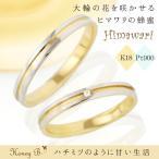 結婚指輪 マリッジリング ペアリング ダイヤモンド プラチナ K18イエローゴールド Himawari 人気 【2本セット】 ブランド