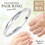 男女對戒 - ペアリング 安い 刻印 石入り シルバー ダイヤモンド リング セール