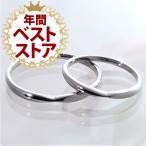 ペアリング 結婚指輪 マリッジリング プラチナ 人気 ストレート ペア プレゼント  刻印無料 地金リング 宝石なし カップル 2本セット スイートマリッジ