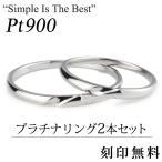 ペアリング 結婚指輪 マリッジリング プラチナ 名入れ 文字入れ 刻印 人気 ストレート ペア プレゼント  刻印無料 2本セット スイートマリッジ