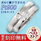 Yahoo!SUEHIRO結婚指輪 プラチナ マリッジリング 指輪 ペア ペアリング 人気 幸せの クローバー カップル 刻印無料 スイートマリッジ セール クリスマス プレゼント