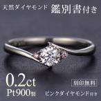 Yahoo!SUEHIROダイヤモンド ダイヤ プラチナ ピンクダイヤモンド ダイヤ リング 婚約指輪 エンゲージリング 鑑別書付 セール