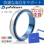 ファイテン Phiten チタン リング チタンリング メンズ 正規品