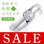 男女對戒 - ペアリング 結婚指輪 安い マリッジリング クローバー ストレート シルバー カップル セール