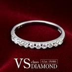 ダイヤモンド指輪 エタニティリング 0.3カラット プラチナ900 ダイヤモンド ハーフ エタニティ リング ダイヤ VSクラス