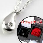 ショッピングネックレス ネックレス 一粒 ダイヤモンド ネックレス ダイヤモンドネックレス バラ ジュエリーボックス付き