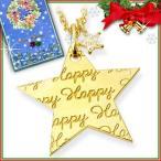 クリスマス限定Xmasカード付Brand Jewelry me. Sweet&Happyスタープレートリバーシブルネックレス YellowGoldコーティング