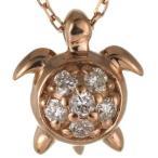 ショッピングタートルネック ハワイアンジュエリー 亀 タートル ネックレス 一粒 ペンダント ピンクゴールド ダイヤモンド レディース 宝石