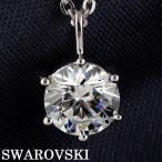 ショッピングネックレス ネックレス レディース スワロフスキー 一粒 SWAROVSKI -QP あすつく