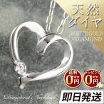 ダイヤモンド ネックレス ハート オープンハート K10ホワイトゴールド ハート ネックレス プレゼント 人気 プレゼント【今だけ代引手数料無料】