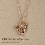 ショッピングハートゴールド ダイヤモンド オープンハート ハート ネックレス K10 10金 ピンクゴールド ハート プレゼント 人気 プレゼント