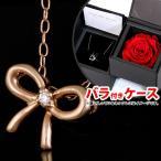 ショッピングネックレス ネックレス 一粒 ダイヤモンド ネックレス ダイヤモンドネックレス ピンクゴールド リボン プレゼント レディース バラ 付ケースセット -QP あすつく