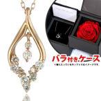 ダイヤモンド ネックレス K18ピンクゴールド ダイヤモンド ペンダント ネックレス プレゼント -QP 結婚 10周年記念 バラ付ケースセット あすつく セール