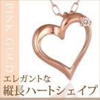 ネックレス レディース ピンクゴールド ダイヤモンド ハート ダイヤ 一粒 カジュアル 人気 おすすめ プレゼント