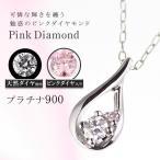 ピンクダイヤモンド ネックレス ドロップ しずく  プラチナ ダイヤモンドネックレス ダイヤモンド ダイヤ プレゼント -QP