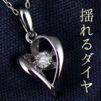 ダンシングストーン 揺れる ダイヤモンド ネックレス Yahoo!ショ ッピング限定 正規品 天然ダイヤ ホワイトゴールド メーカー 【送料無料】