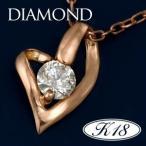ダイヤモンド ネックレス 一粒 18金 K18ピンクゴールド ハート オープンハート 人気 レディース アクセサリー