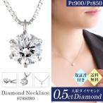 ダイヤモンド ネックレス 一粒 プラチナ ダイヤ 0.5カラット プレゼント セール