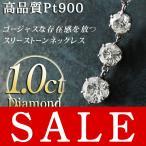 ダイヤモンド ネックレス 1カラット スリーストーン プラチナ トリロジーストーン セール