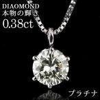 ネックレス レディース 天然石 ネックレス 一粒 ダイヤモンド ネックレス プラチナ ダイヤモンド ネックレス ダイヤモンド ダイヤ 0.38カラット レディース