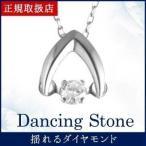 ダンシングストーン ダイヤモンド ネックレス 18金ネックレス 揺れる 石 一粒 ホワイトゴールド ダイヤモンドネックレス
