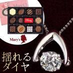 Yahoo!SUEHIROホワイトデー 限定 スイーツ付 揺れる ダイヤモンド ネックレス メリーチョコレート付 レディース アクセサリー お返し セール