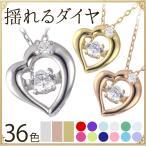 ダンシングストーン×SUEHIRO ダイヤモンド ネックレス ハート 誕生石 10金 揺れる ダイヤ ホワイトゴールド ピンクゴールド イエローゴールド