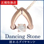 ネックレス ダイヤモンド 揺れる 一粒 ダイヤモンド レディース ネックレス ピンクゴールド ダイヤモンドネックレス ダンシングストーン ダイヤ