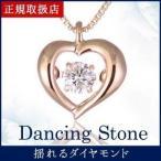 ダンシングストーン ダイヤモンド ネックレス ハート 揺れる 石 一粒  18金 ピンクゴールド 人気