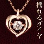 ネックレス ダイヤモンド 揺れる 一粒 ダイヤモンド ネックレス ピンクゴールド ダイヤモンドネックレス ダンシングストーン ダイヤ