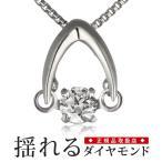 ショッピングネックレス ネックレス ダイヤモンド プラチナ 揺れる ダイヤ 一粒 ダイヤモンド ネックレス プラチナ ダイヤモンド ネックレス ダンシングストーン ダイヤ