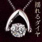 ショッピングネックレス ネックレス ダイヤモンド プラチナ 揺れる ダイヤモンド 一粒 ネックレス プラチナ ダイヤモンド ネックレス ダンシングストーン ダイヤ