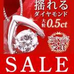 ショッピングネックレス ネックレス ダイヤモンド プラチナ 一粒 揺れる ダイヤモンド レディース ネックレス プラチナ ダイヤモンドネックレス ダンシングストーン ダイヤ