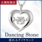 ダンシングストーン 揺れる ダイヤモンド ネックレス レディース ホワイトゴールド 正規品 一粒 人気