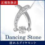 ネックレス ダイヤモンド 揺れる 一粒 ダイヤモンド ネックレス プラチナ ダイヤモンド レディース ネックレス ダンシングストーン ダイヤ -QP あすつく