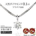 ショッピングネックレス ネックレス 一粒 ダイヤモンド ネックレス プラチナ ダイヤモンドネックレス ダイヤモンド ダイヤ 0.1カラット